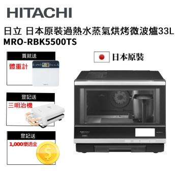 HITACHI日立 日本原裝過熱水蒸汽烘烤微波爐 MRO-RBK5500TS