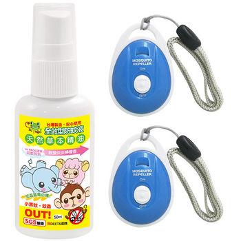 驅蚊雙寶 二代迷你隨身音頻驅蚊器*2+台製全效型防蚊液隨身瓶(50ml)