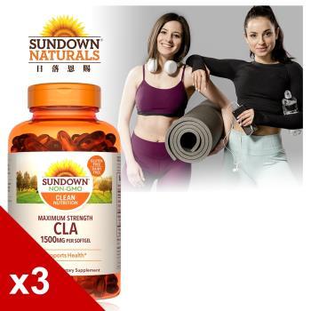 【美國Sundown日落恩賜】紅花籽油 CLA 1500mg 軟膠囊x3瓶組(90粒/瓶)