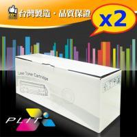 【PLIT普利特】Fuji Xerox CT202137 環保碳粉匣 (2支1組優惠包)