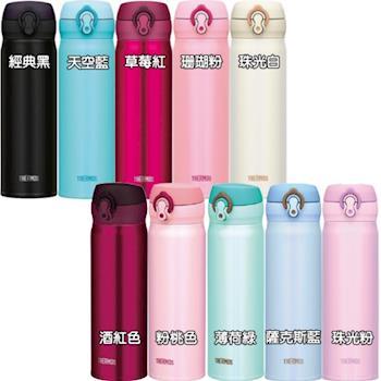 膳魔師 500ml 超輕量不鏽鋼真空保溫保冷杯(瓶) 一入(JNL-502)