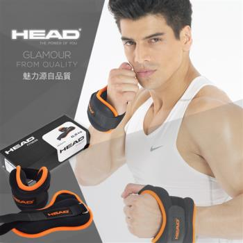 【HEAD 海德】手腕/腳踝用 專業加重器/沙袋/手沙/腳沙 1KG (0.5KG/2入)