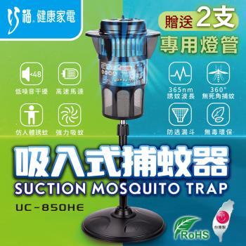 巧福光觸媒吸入式捕蚊器 UC-850HE (大型) 送替換用燈管2支