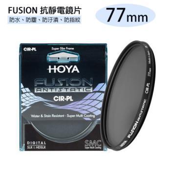 HOYA FUSION ANTISTATIC CIR-PL 抗靜電 抗油污 超高透光率 偏光鏡 CPL 77mm(77,公司貨)