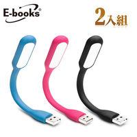 E-books N29 USB可彎曲LED隨身燈(2入)