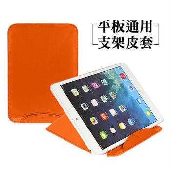 平板電腦通用支架皮套 8吋10吋 iPad air2 mini2 保護套 支架 超薄 萬能皮套