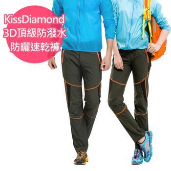 KissDiamond 男女款 3D頂級防潑水防曬速乾褲