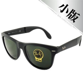 【Ray Ban雷朋】RB4105-601S-50折疊款太陽眼鏡(#-霧黑綠鏡面-小版)