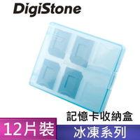 DigiStone 記憶卡多功能收納盒(12片裝)冰凍藍透色 X1=台灣製造,品質有保障!!