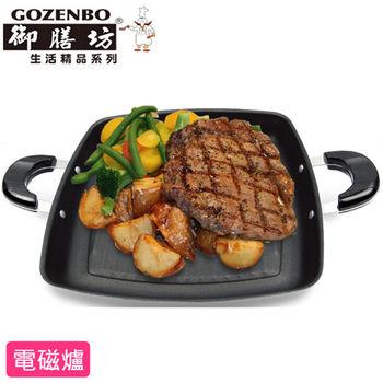 御膳坊角型低脂碳鋼燒雙耳烤盤