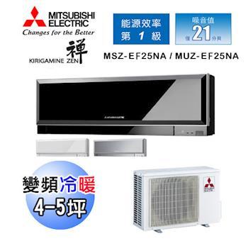 MITSUBISHI三菱冷氣 4-5坪 霧之峰-禪 1級變頻冷暖分離式空調MSZ-EF25NA/MUZ-EF25NA