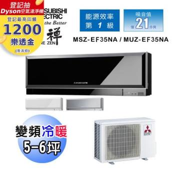 MITSUBISHI三菱冷氣 5-6坪 霧之峰-禪 1級變頻冷暖分離式空調MSZ-EF35NA/MUZ-EF35NA