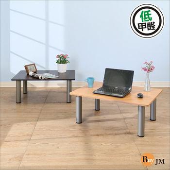 BuyJM 低甲醛穩重型茶几桌(兩色可選)/和室桌/電腦桌(80*60公分)