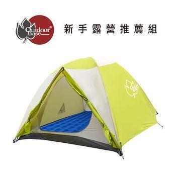 【OutdoorBase】新手露營推薦組-大自然快搭式速立帳篷/充氣床L號-21164+24127-行動
