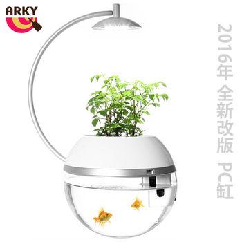 《ARKY》香草與魚Herb Fish 2016輕量化升級版