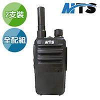 【MTS】專業型手持2W無線電對講機 MTS-2R 全配組(2支/1組)