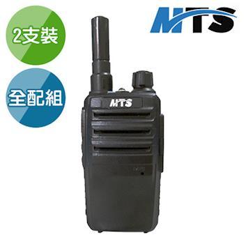 MTS 專業型手持2W無線電對講機 MTS-2R 全配組(2支/1組)
