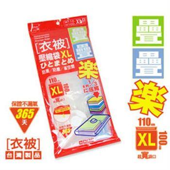 【將將好收納】疊疊樂衣被壓縮袋-XL號(3入組)