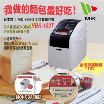 MK SEIKO 數位全功能製麵包機 HBK-150T