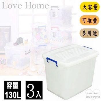 【愛家收納生活館】半透明滑輪整理箱130L(超大容量) (3入)-行動