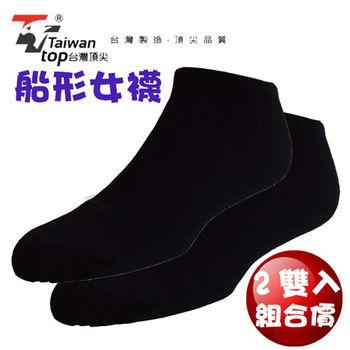 【台灣頂尖】台灣製吸汗除臭船襪 2入組(女襪)
