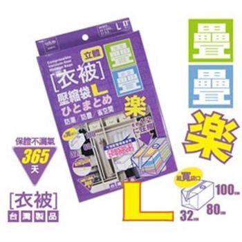 【將將好收納】疊疊樂立體衣被壓縮袋-L號(3入組)