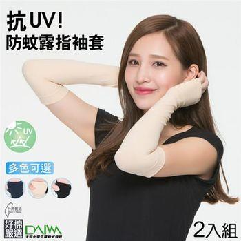【好棉嚴選】日本防蚊技術! 透氣 保濕防曬抗UV露指袖套-兩件組(多色可選)