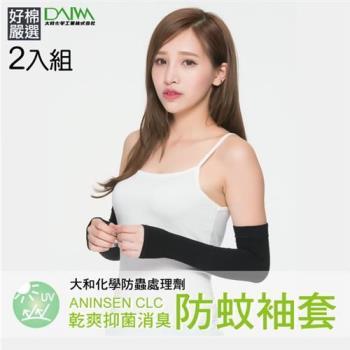 【好棉嚴選】日本防蚊技術! 透氣 保濕防曬抗UV露指袖套-黑色(兩件組)