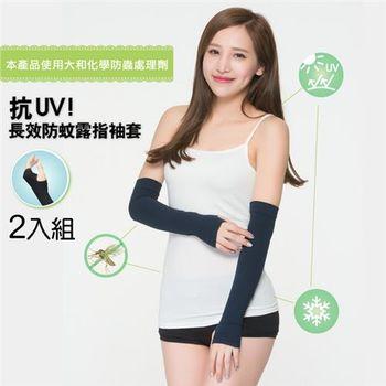 【好棉嚴選】日本防蚊技術! 透氣 保濕防曬抗UV露指袖套-丈青色(兩件組)