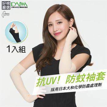 【好棉嚴選】日本防蚊技術! 透氣 保濕防曬抗UV露指袖套-膚色(單件組)