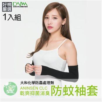 【好棉嚴選】日本防蚊技術! 透氣 保濕防曬抗UV露指袖套-黑色(單件組)