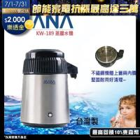 MANA蒸餾水機 KW-189
