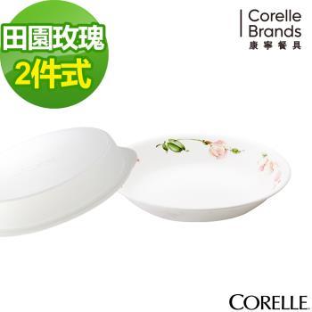 【美國康寧CORELLE】田園玫瑰2件式餐盤組(B02)