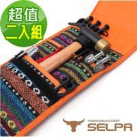 【韓國SELPA】露營工具收納包(二入)