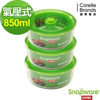 【康寧密扣Snapware】Eco One Touch三件組氣壓式玻璃保鮮盒(C03)