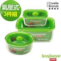 ~康寧密扣Snapware~Eco One Touch三件組氣壓式玻璃保鮮盒 C02