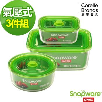【康寧密扣Snapware】Eco One Touch三件組氣壓式玻璃保鮮盒(C02)