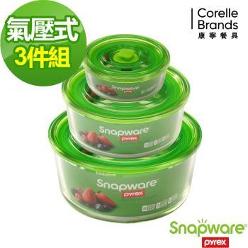 【康寧密扣Snapware】Eco One Touch圓滿三件組氣壓式玻璃保鮮盒(C01)