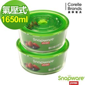 【康寧密扣Snapware】Eco One Touch大容量二件組氣壓式玻璃保鮮盒(B03)