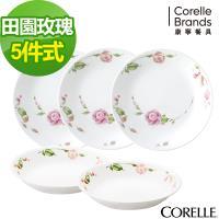【美國康寧CORELLE】田園玫瑰5件式餐盤組(E01)