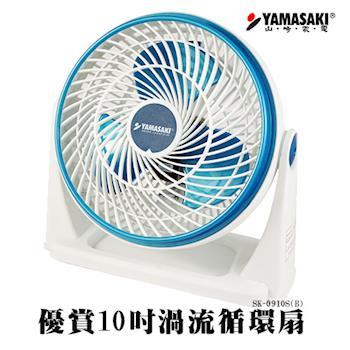 YAMASAKI山崎風扇 家電優賞渦流循環扇SK-0910S(B)