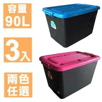 【愛家收納生活館】黑鑽石滑輪整理箱90L(大容量) (3入) (藍、粉蓋任選)