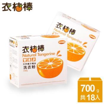 衣桔棒冷壓橘油強效潔白洗衣粉18入組