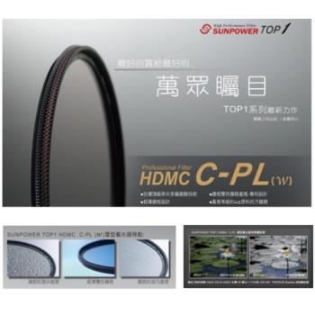 SUNPOWER TOP1 CPL(w) HDMC 55mm 偏光鏡 鈦元素鍍膜 防水潑 抗污~ 台灣品牌