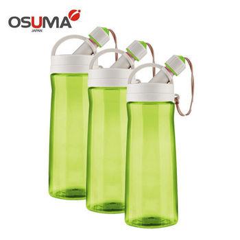 【OSUMA】活力隨身瓶 HY-513 三入