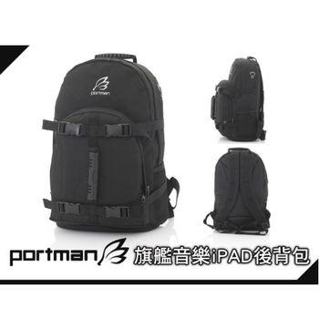 【PORTMAN】旗艦音樂iPAD後背包 黑色 PM132212