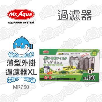 【MR.AQUA】薄型外掛過濾器MR750-XL