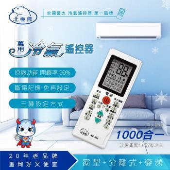 【Dr.AV】AC-808 萬用冷氣遙控器 (經典加強款)