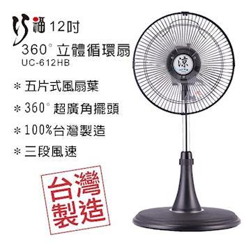 巧福12吋360度立體循環扇UC-612HB