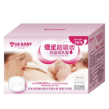 任-優生超吸收防溢母乳墊51片